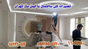 تعمیرات کلی ساختمان