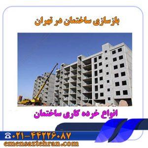 فواید بازسازی ساختمان