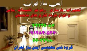 تخریب ساختمان تهران