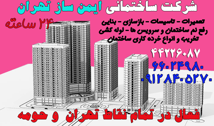 لوله کشی ساختمان تهران